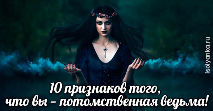 10 признаков того, что вы — потомственная ведьма! | 31