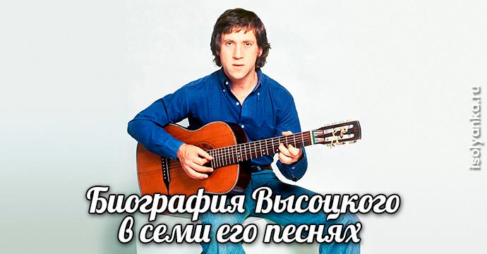 Биография Высоцкого в семи его песнях | 1