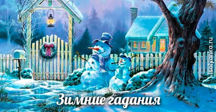 Зимняя магия: гадания по снегу | 25