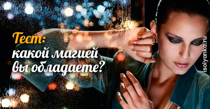 Тест: какой магией вы обладаете? | 16