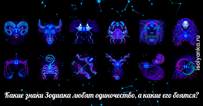 Какие знаки Зодиака любят одиночество, а какие его боятся? | 1