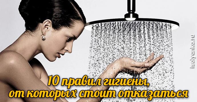 10 правил гигиены, от которых стоит отказаться прямо сейчас | 4