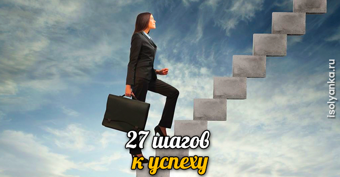 27 шагов к успеху | 16