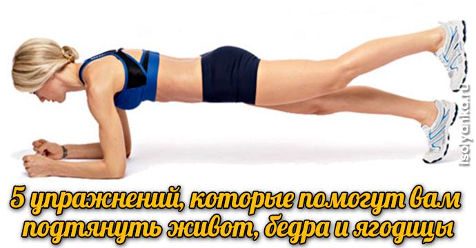 5 упражнений, которые помогут вам подтянуть живот, бедра и ягодицы | 45