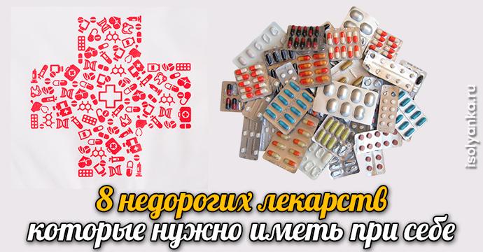 8 недорогих лекарств, которые всегда нужно иметь при себе | 9