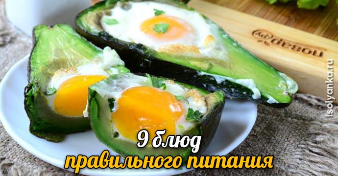 9 блюд правильного питания   47