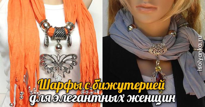 Шарфы с бижутерией для элегантных и очаровательных женщин | 2