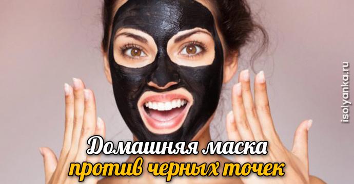 Домашняя маска против черных точек | 14