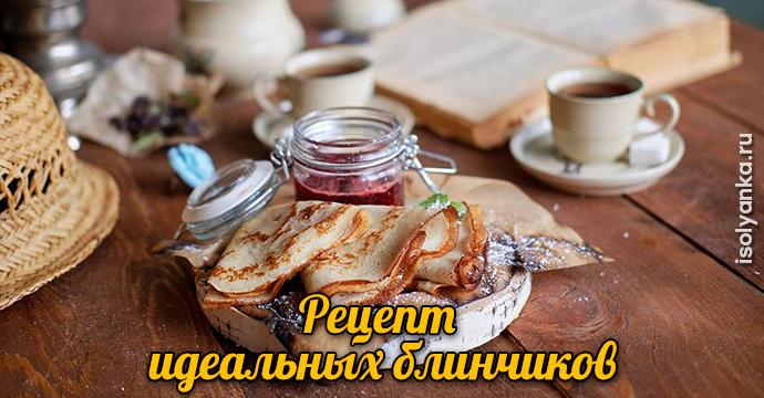 Рецепт идеальных блинчиков | 5