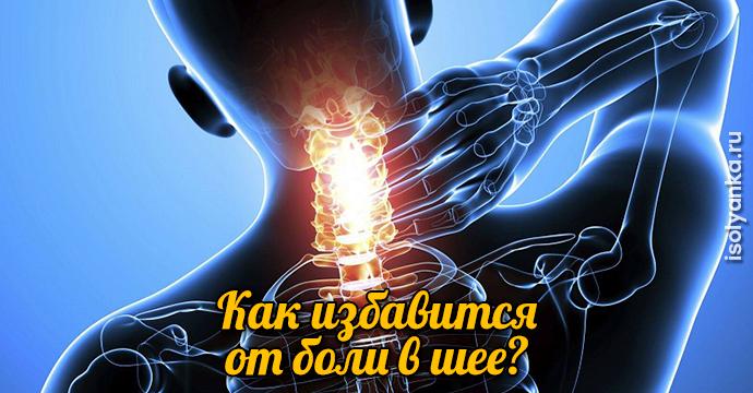 Как избавится от боли в шее? | 21