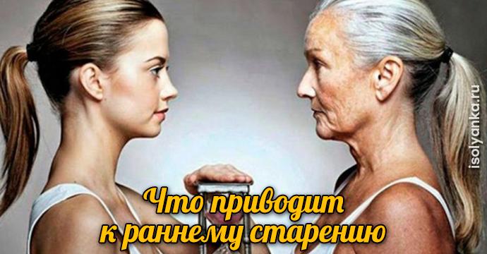 Что приводит к раннему старению | 12