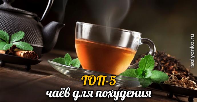 ТОП-5 чаев для похудения | 2