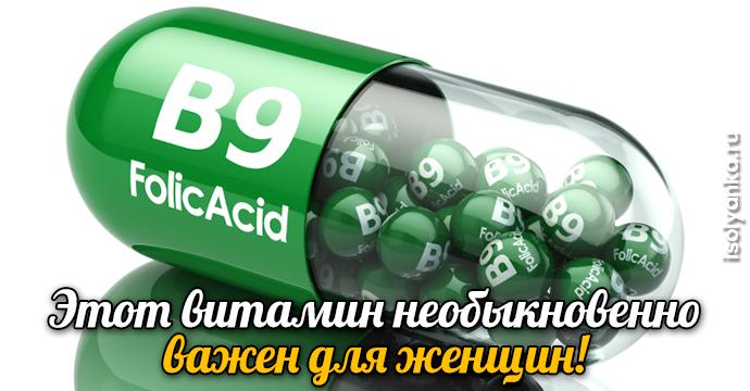 Этот витамин необыкновенно важен для женщин! | 8