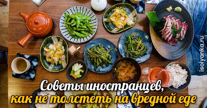 Советы итальянцев, японцев и других иностранцев, как не толстеть на вредной еде   40