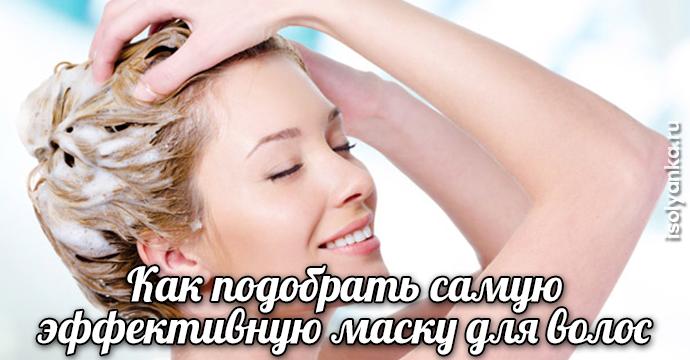 Как подобрать самую эффективную маску для волос   27