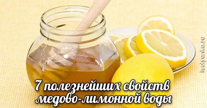 В сочетании еще мощнее: 7 полезнейших свойств медово-лимонной воды | 5