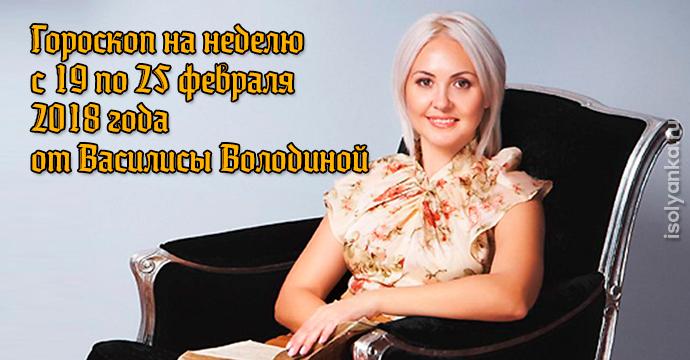 Гороскоп Василисы Володиной на неделю с 19 по 25 февраля 2018 года | 16