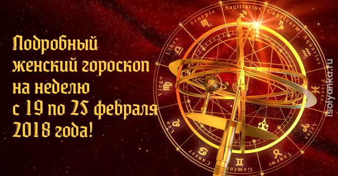 Женский гороскоп на неделю с 19 по 25 февраля | 33