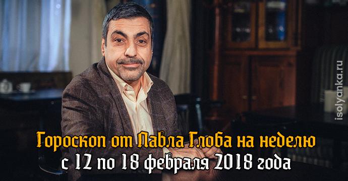 Гороскоп от Павла Глоба на неделю с12по18февраля 2018 года | 41