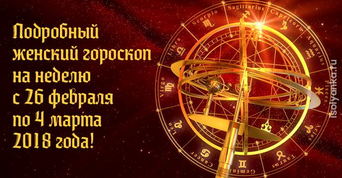Что приготовил женский гороскоп на неделю с 26 февраля по 4 марта 2018 года! | 4
