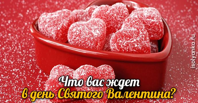 Что вас ждет в день Святого Валентина? | 14
