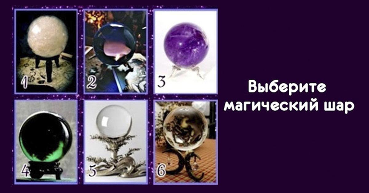 Магический шар поможет предсказать Ваше ближайшее будущее!