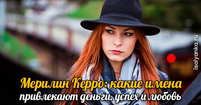 Мерилин Керро: какие имена привлекают деньги, успех и любовь | 4