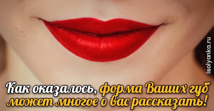 Как оказалось, форма Ваших губ может очень многое о вас рассказать! | 20