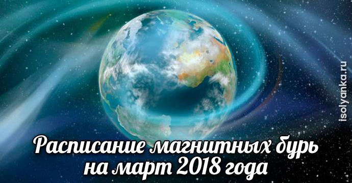 Расписание магнитных бурь на март 2018 года | 9