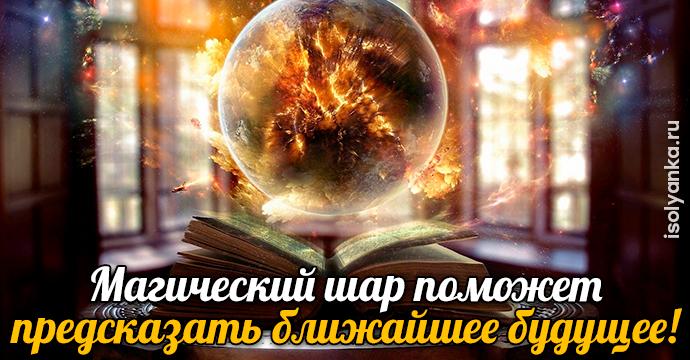 Магический шар поможет предсказать Ваше ближайшее будущее! | 18