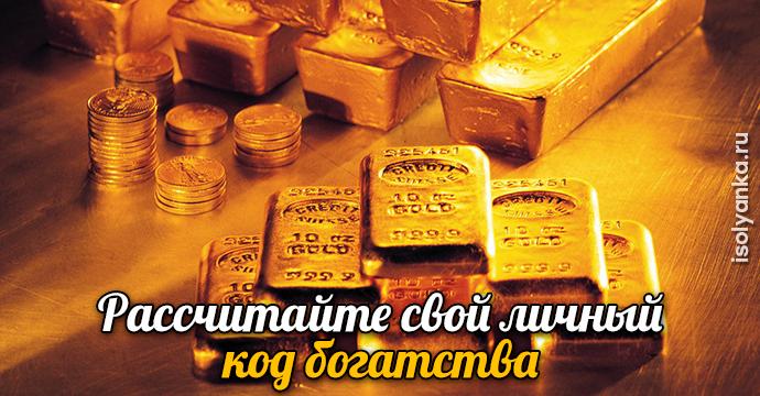 Рассчитайте свой личный код богатства   5