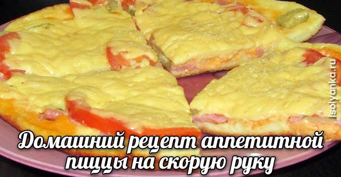Справитесь за 10 минут: домашний рецепт аппетитной пиццы на скорую руку | 23