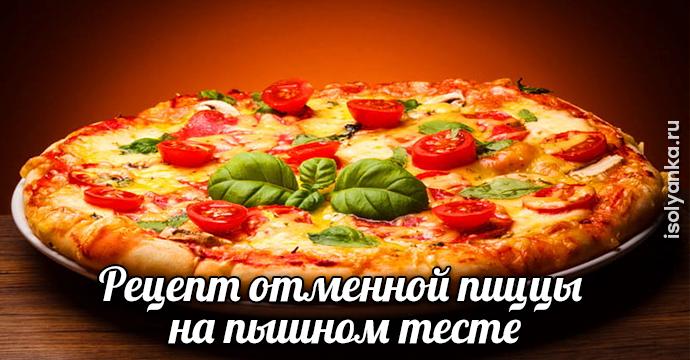 Рецепт отменной пиццы на пышном тесте | 27