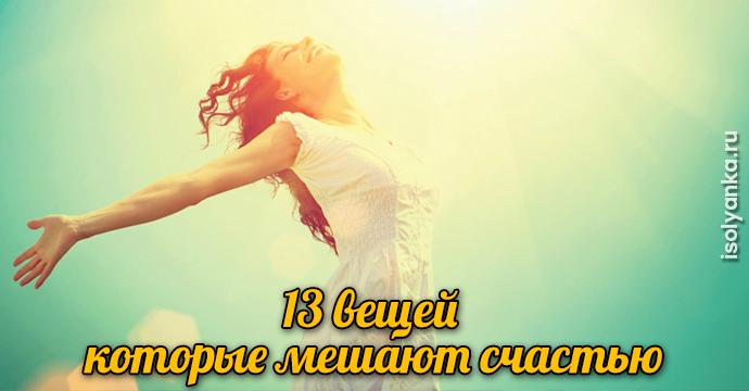13 вещей которые мешают счастью | 4