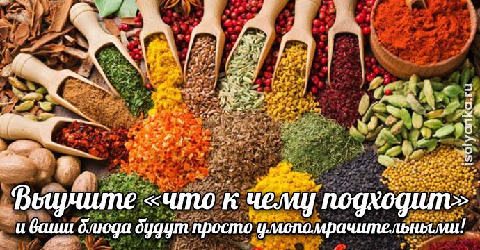Выучите «что к чему подходит» и ваши блюда будут просто умопомрачительными! | 6