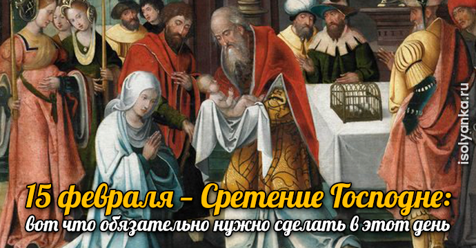 15 февраля — Сретение Господне: вот что обязательно нужно сделать в этот день | 92