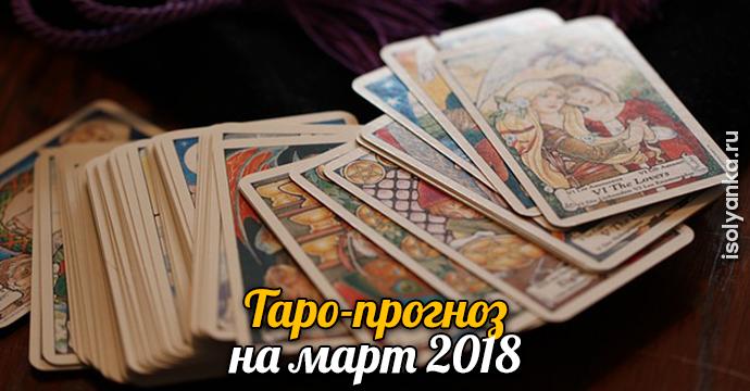 Таро-прогноз на март 2018 | 3
