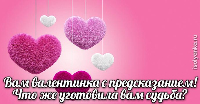 Вам валентинка с предсказанием! Что же уготовила вам судьба? | 11