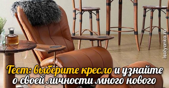 Тест: выберите кресло и узнайте о своей личности много нового | 13