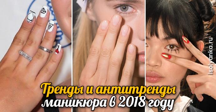 Тренды и антитренды маникюра в 2018 году | 14
