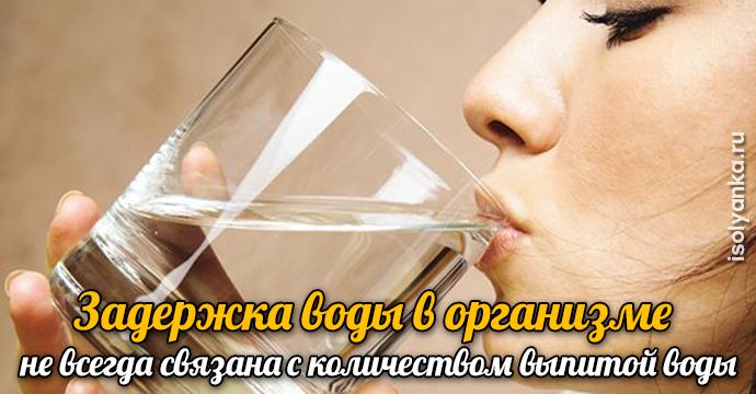 Запомните: задержка воды в организме не всегда связана с количеством выпитой воды | 19