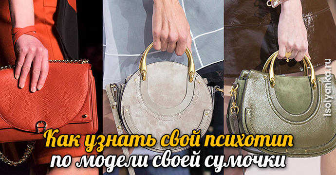 Как узнать свой психотип по модели сумочки, которую носишь | 24