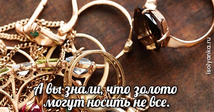 А вы знали, что золото могут носить не все. А вам можно? | 1