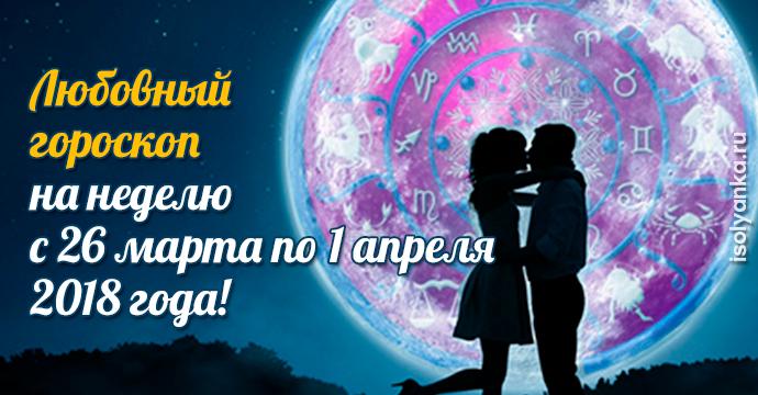 Любовный гороскоп на неделю с 26 марта по 1 апреля 2018 года | 22