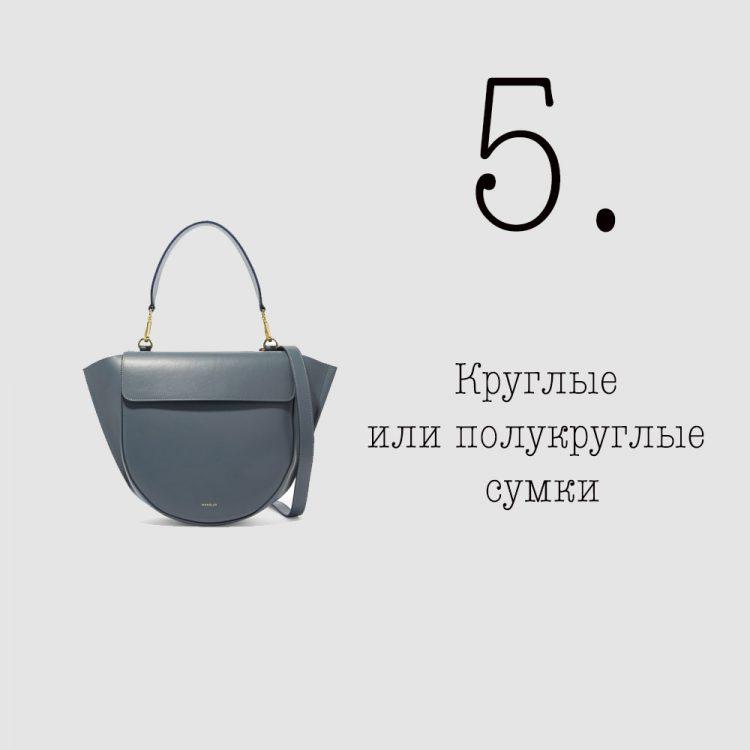 7 трендовых моделей сумок сезона весна-лето 2018