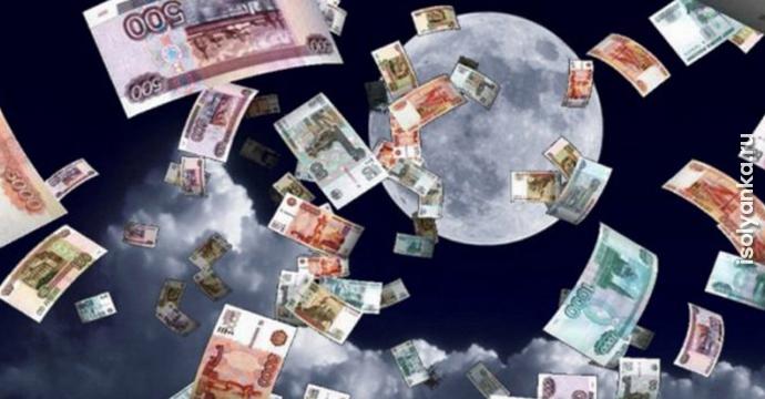 Три простых способа, которые помогут привлечь деньги на растущую Луну | 6