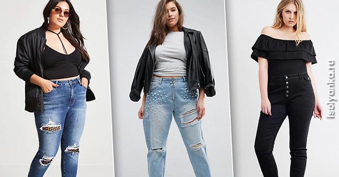Как девушкам размера plus-size выглядеть стильно в джинсах — 6 советов   1