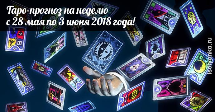 Гороскоп Таро на неделю для всех знаков Зодиака, с 28 мая по 3 июня