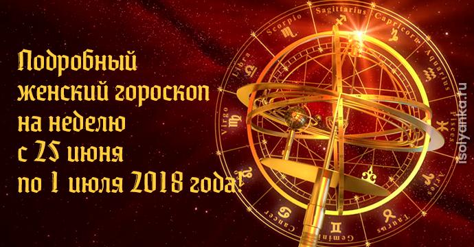 Женский гороскоп на неделю с 25 июня по 1 июля 2018 года | 28