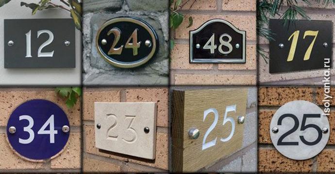 Как номер квартиры влияет на жизнь. Счастливые номера квартир | 19
